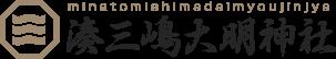 湊三嶋大明神社